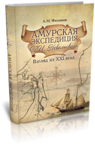 amurskaya_expediciya