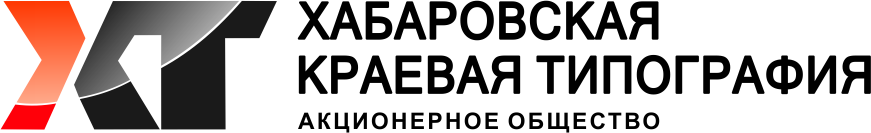 АО Хабаровская Краевая Типография