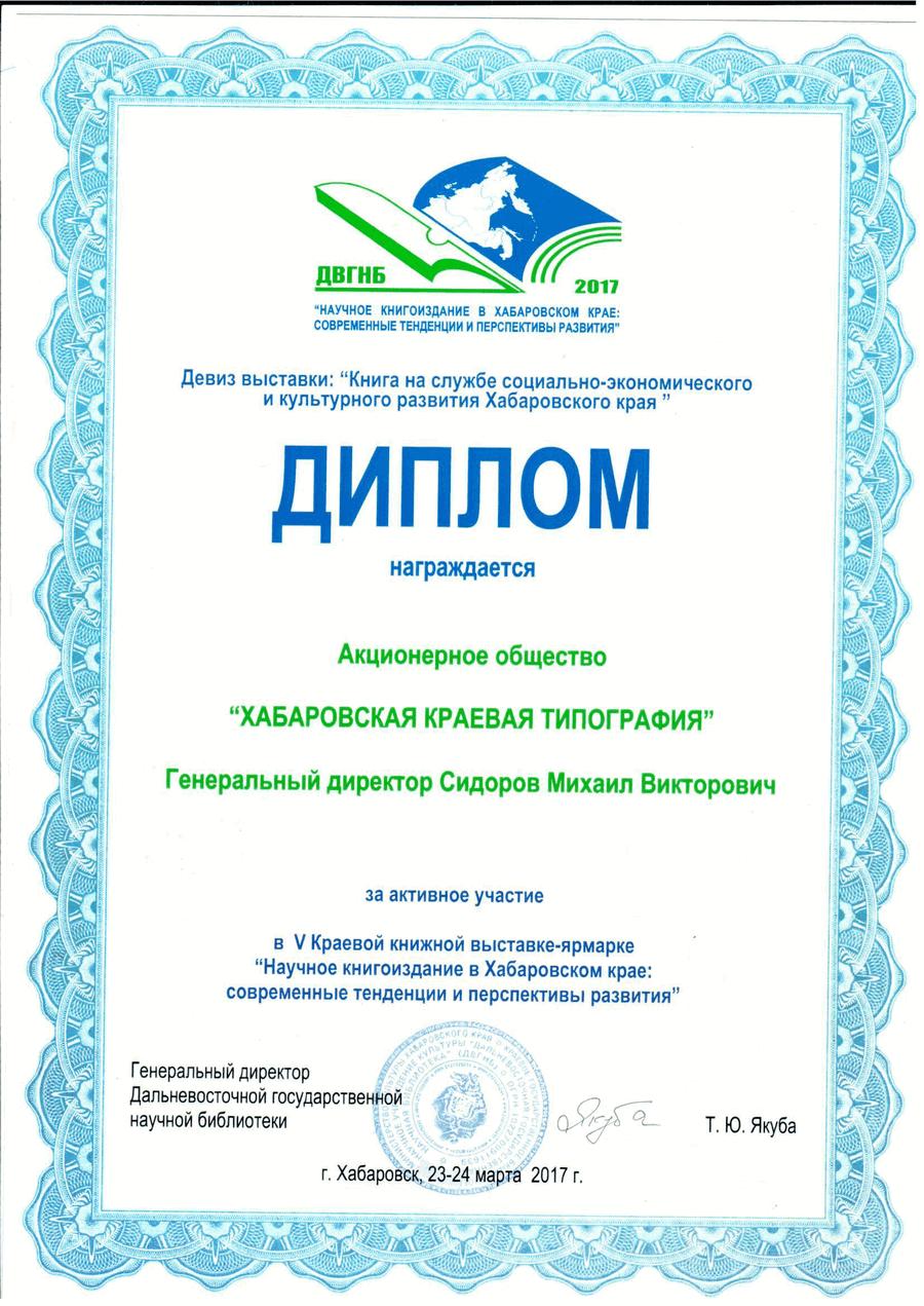 ДВГНБ 2017