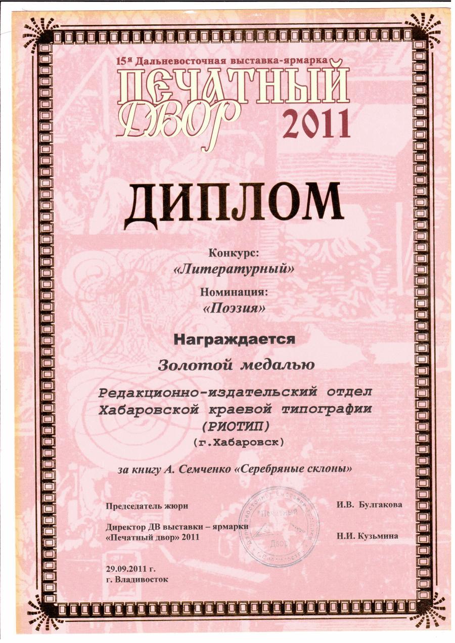 Печатный двор 2011