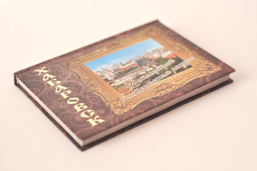 Печать альбомов в Хабаровске