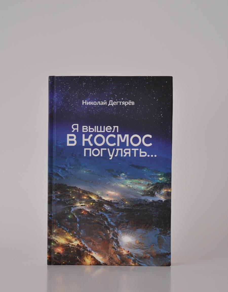 vyshel-v-kosmos-1