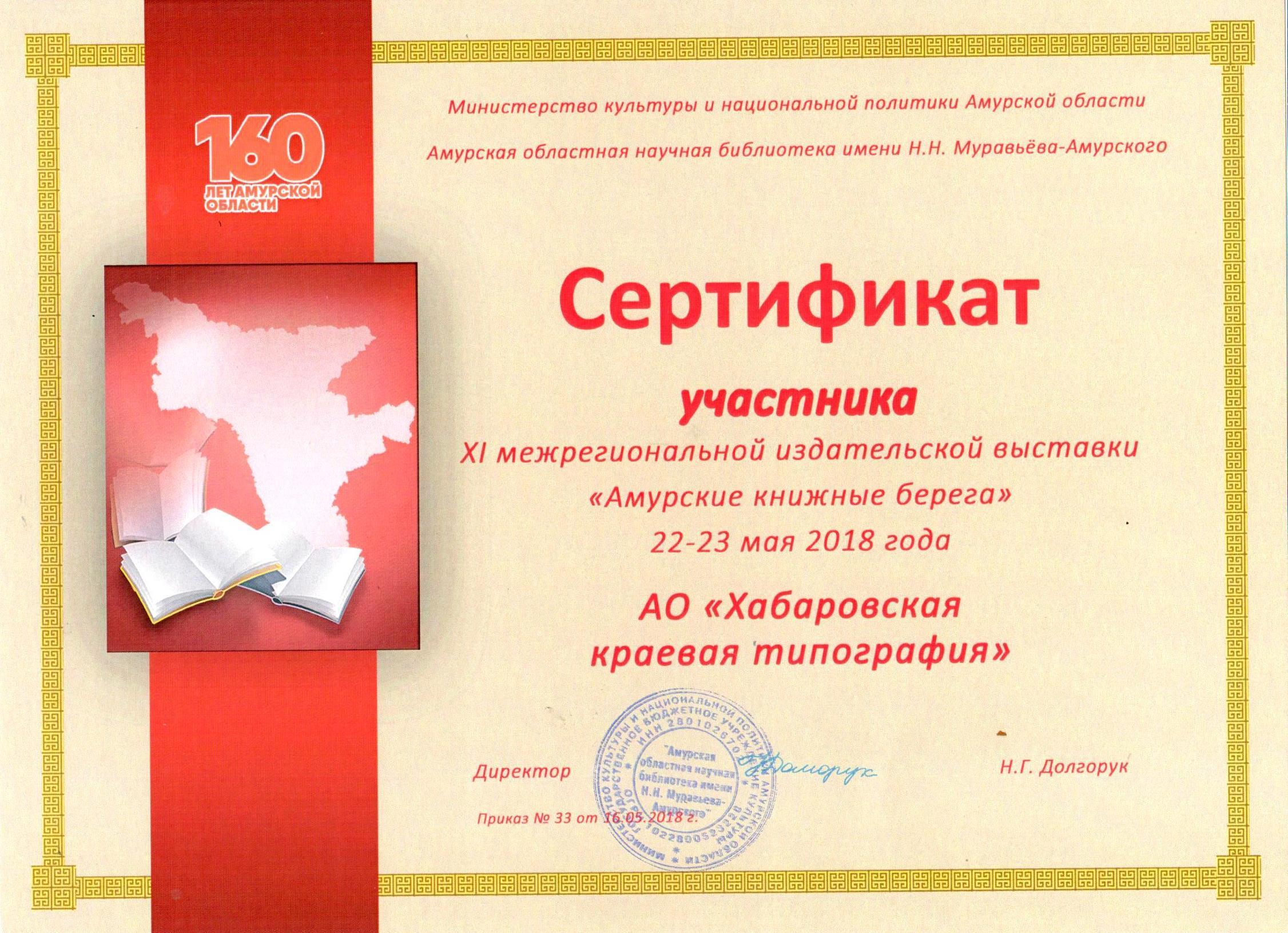 amur-1
