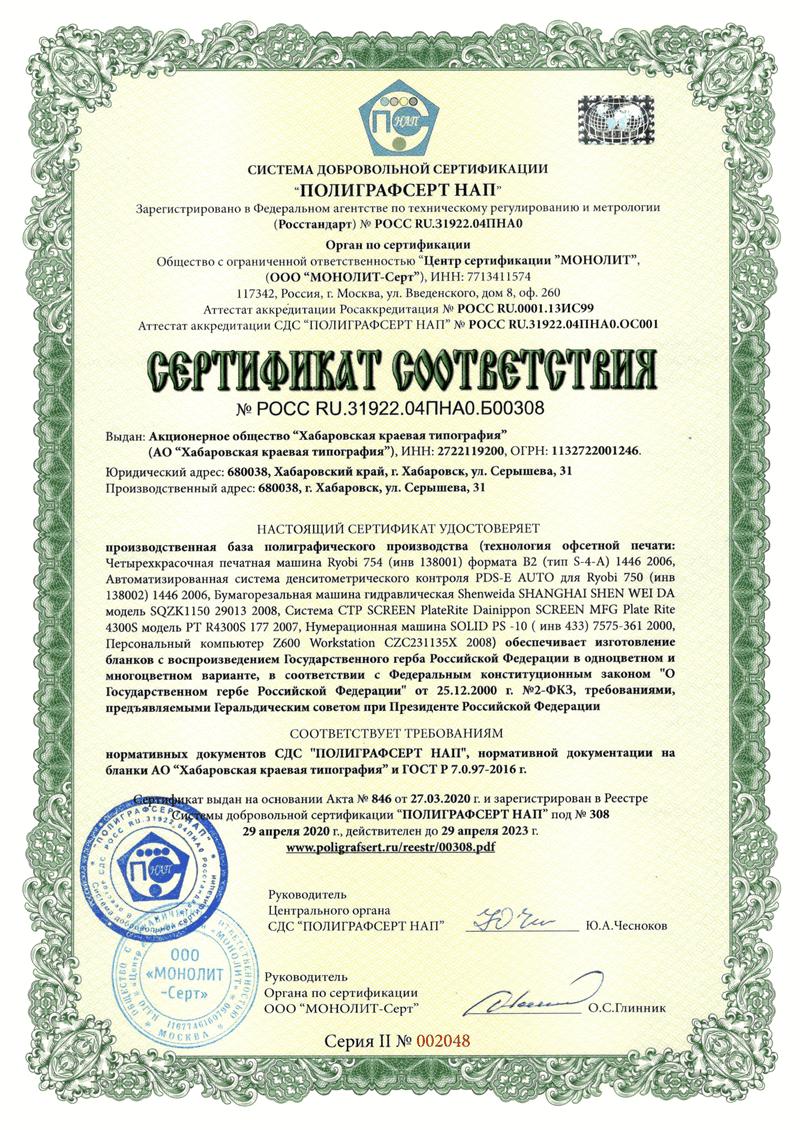 sert-sootv-2020-1