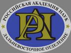 ДВО РАН